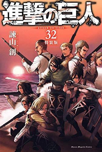 Cover For Attack On Titan 134
